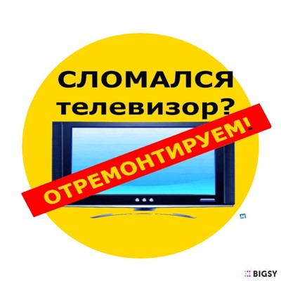 Ремонт любых телевизоров в Иваново телефон 344379 городской. - main