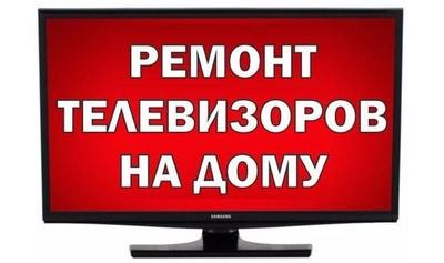 Ремонт телевизоров на дому в Иваново - main
